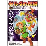 The Legend Of Zelda Majora's Mask Manga Jpg